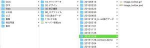 ファイル分けして保存している様子