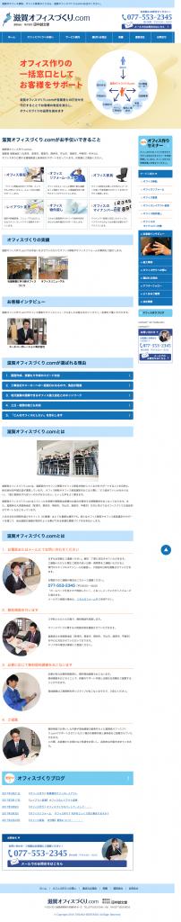 滋賀オフィスづくりドットコムのTOPページです