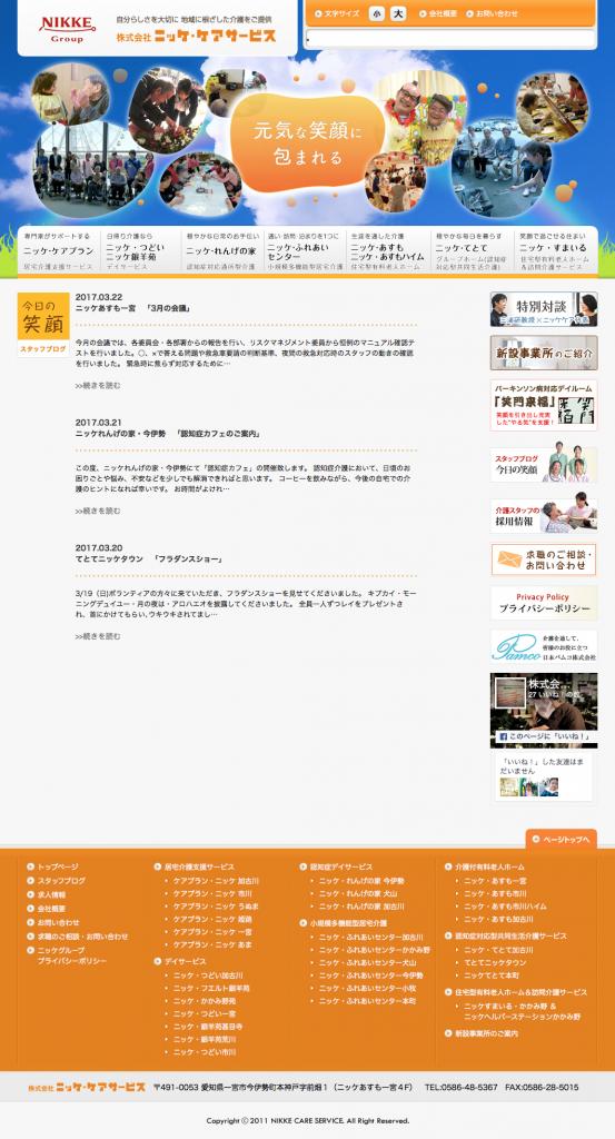 PCバージョンのTOPページです。